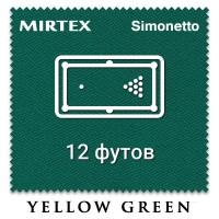 Отрез бильярдного сукна на стол 12 футов (5х2м) Simonetto 920 200см Yellow Green (Mirteks)