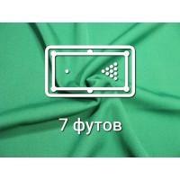Отрез бильярдного сукна на стол 7 футов (2.7х1.95м) B-Prime 70/30 Yellow Green
