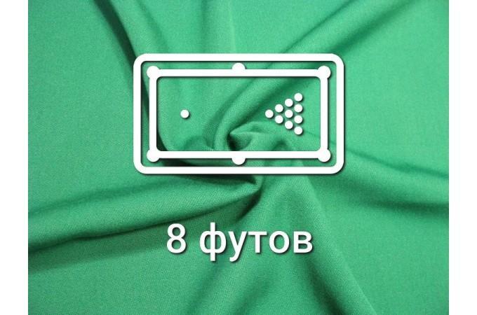 Отрез бильярдного сукна на стол 8 футов (3х1.95м) B-Prime 70/30 Yellow Green