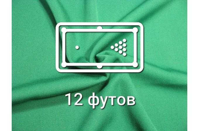 Отрез бильярдного сукна на стол 12 футов (5х1.95м) B-Prime 70/30 Yellow Green