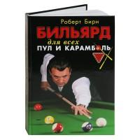 Книга Бильярд для всех: пул и карамболь. Бирн Роберт