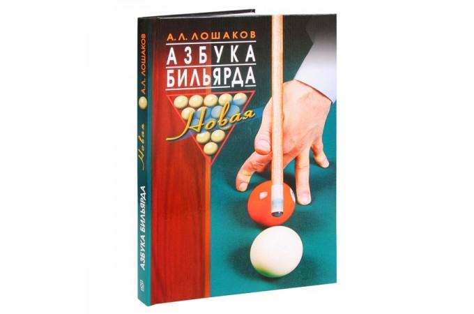 Книга Азбука бильярда. Новая. Лошаков А.Л.