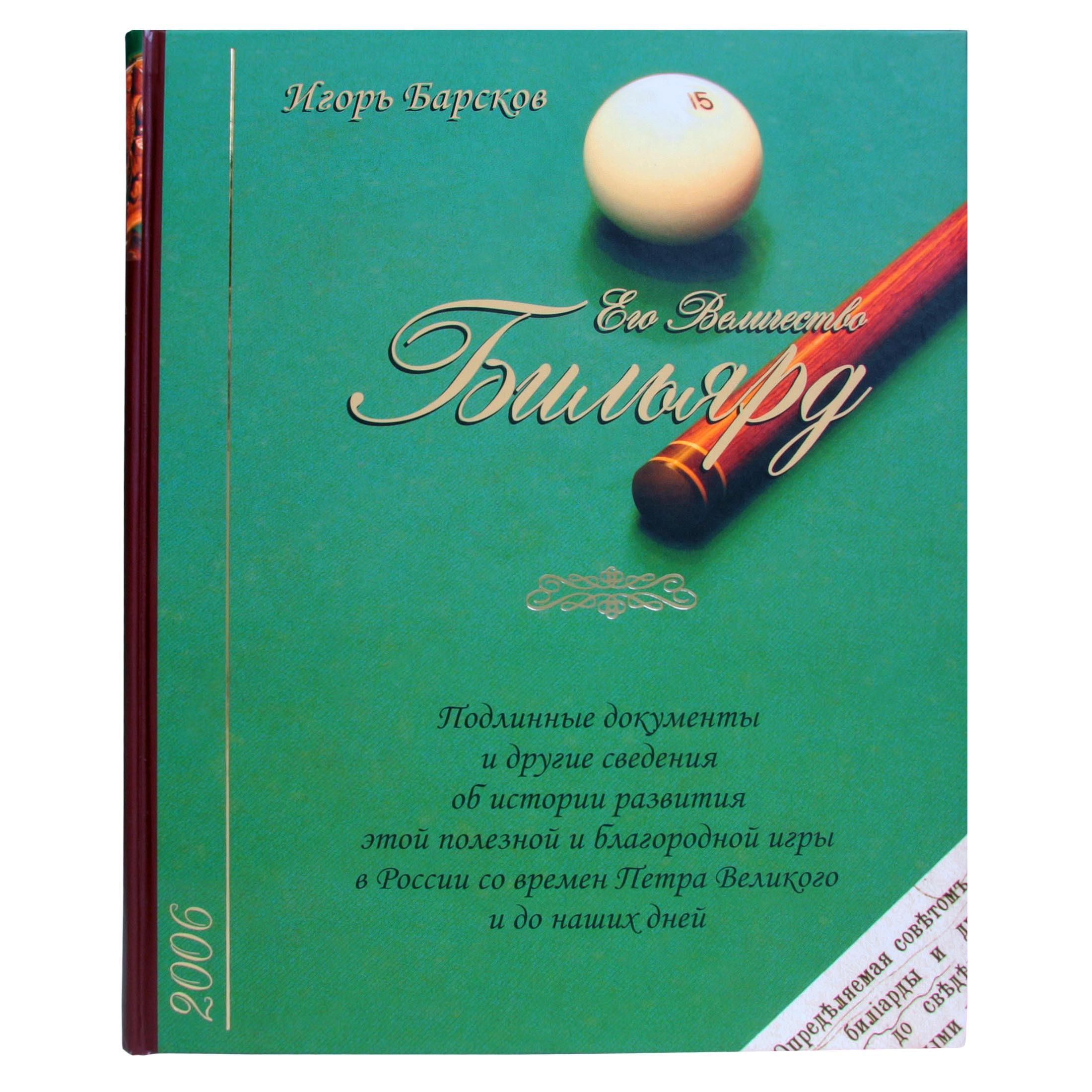 Книга Его Величество Бильярд. Барсков И.А.