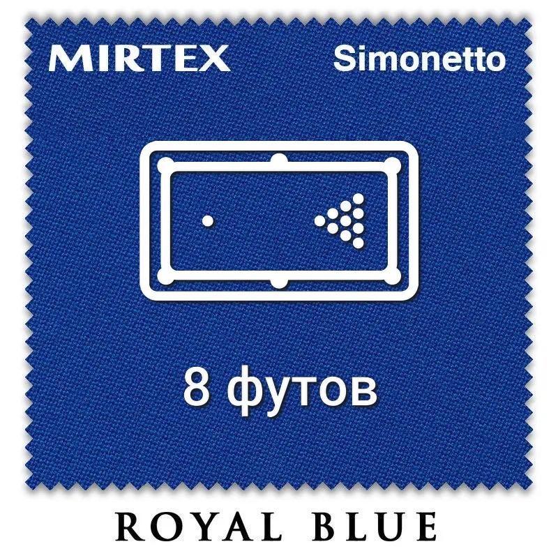 Отрез бильярдного сукна на стол 8 футов (3х2м) Simonetto 920 200см Royal Blue (Mirteks)